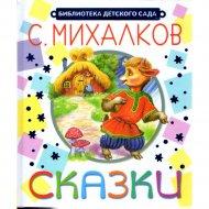 Книга «Сказки» Михалков.