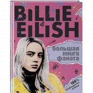 Книга «Billie Eilish. Большая книга фаната».