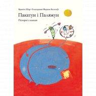 Книга «Пакатун і Паляжун».