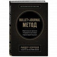 Книга «Bullet Journal метод.Переосмысли прошлое, упорядочи настоящее».
