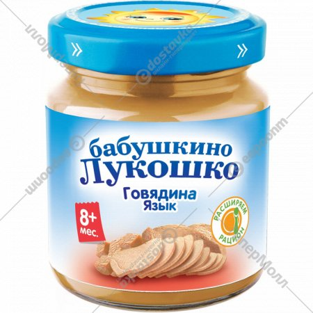 Пюре «Бабушкино Лукошко» говяжий язык, 100 г.
