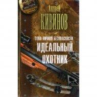 Книга «Зона личной безопасности. Идеальный охотник» Кивинов А.