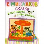 Книга «Сказки. И про кошек и про мышек» С.Михалков.