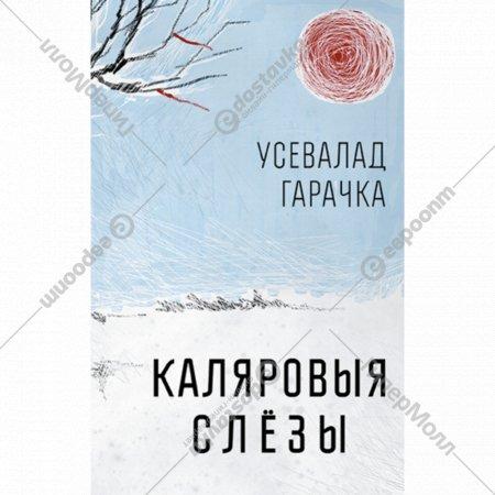 Книга «Каляровыя слёзы».