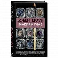 Книга «Бобби Браун. Макияж глаз».