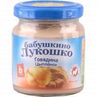 Пюре «Бабушкино Лукошко» говядина и цыпленок, 100 г