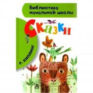 Книга детская «Сказки» Киплинг Р.Д.