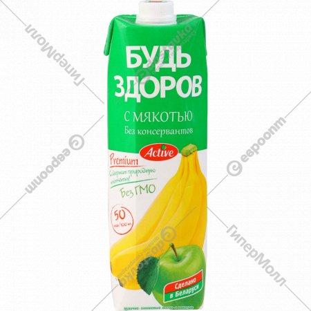 Нектар с мякотью «Будь здоров» яблочно-банановый, 1 л.