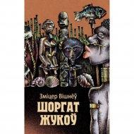 Книга «Шоргат жукоў».