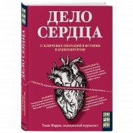 Книга «Дело сердца. 11 ключевых операций в истории кардиохирургии».