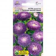 Астра «Арлекин Фиолетовый» 0.2 г