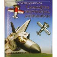 Книга «Самолёты, вертолёты, дирижабли» Сацевич И.Е.