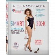 Книга «SMART ЗОЖ. Без жёстких диет и изнурительных тренировок».