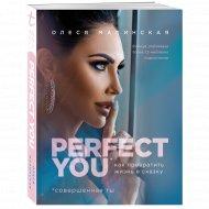 Книга «Perfect you. Как превратить жизнь в сказку».