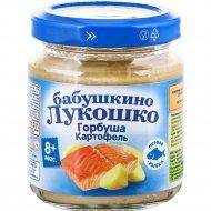 Пюре «Бабушкино Лукошко» горбуша и картофель, 100 г.