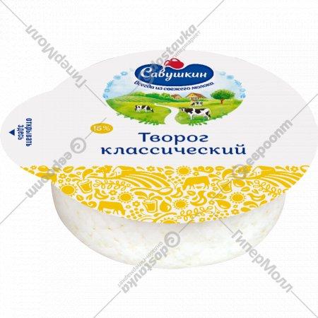 Творог классический «Савушкин» 15%, 300 г.