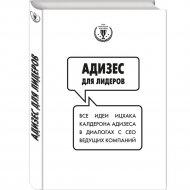 Книга «Адизес для лидеров».