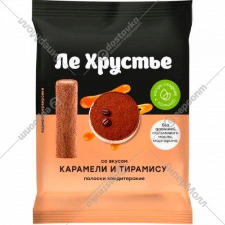 Полоски кондитерские «ЛеХрустье» со вкусом карамели и тирамису, 100 г.
