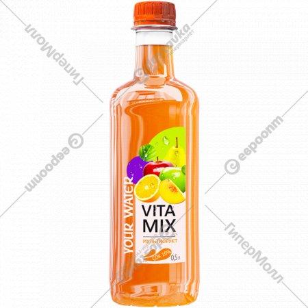 Напиток «ВитаМикс» мультифрукт, 0.5 л.