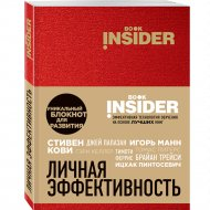 Книга «Book Insider. Личная эффективность».