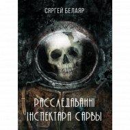 Книга «Расследаванні інспектара Сарвы».