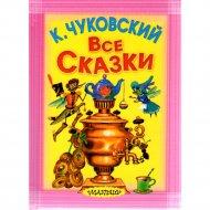 Книга «Все сказки» К.И. Чуковский.