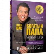Книга «Богатый папа, бедный папа».