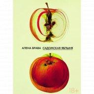 Книга «Садомская яблыня».