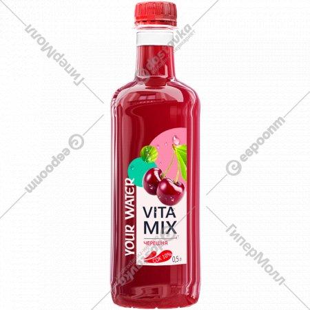Напиток негазированный «ВитаМикс» черешня, 0.5 л.