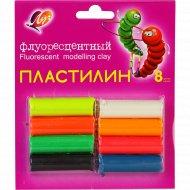 Пластилин «Луч» флуоресцентный, 8цветов.