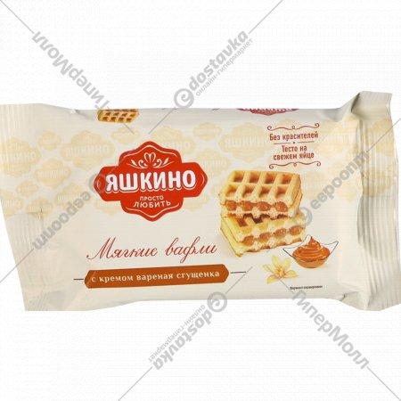Мягкие вафли «Яшкино» с вареной сгущенкой, 40 г.
