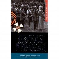 Книга «Проигравшие победители Русские генералы» Порошин А.А.