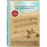 Книга «Эволюция сознания».