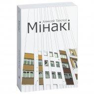 Книга «Мінакі».