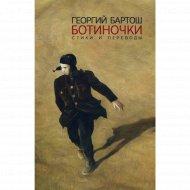 Книга «Ботиночки».