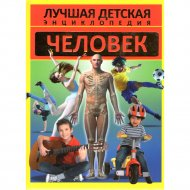 Книга «Человек» Кошевар Д.В.