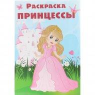 Раскраска «Принцессы».