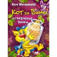 Книга «Кот да Винчи. Оборотень разрушенного замка» К.Матюшкина.