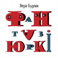Книга «Фантазюркі».