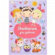 Блокнот «Дневничок для девочек».