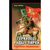 Книга «Геркулес, Руды и Пярун» Чаропка В.
