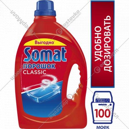 Порошок для мытья посуды посудомоечной машиной «Somat» Classic, 3 кг.