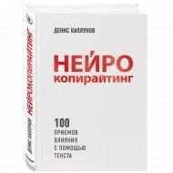 Книга «Нейрокопирайтинг. 100 приёмов влияния с помощью текста».