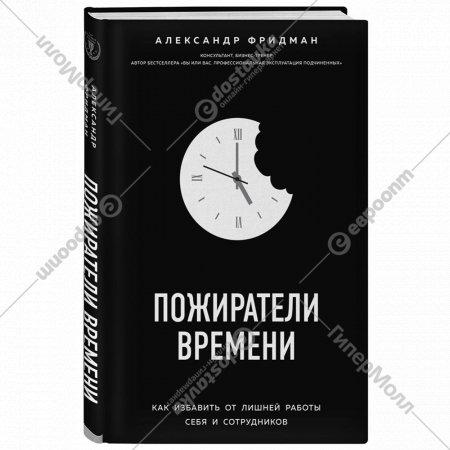 Книга «Пожиратели времени».