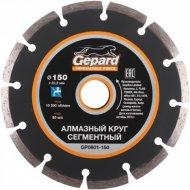 Отрезной диск «Gepard» GP0802-150