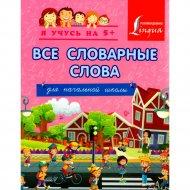 Книга «Все словарные слова. Для начальной школы»