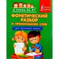 Книга «Фонетический разбор и произношение слов.»