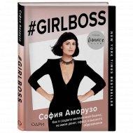 Книга «#Girlboss. Как я создала миллионный бизнес, не имея денег».