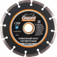 Отрезной диск «Gepard» GP0801-150