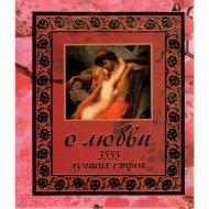 Книга «О любви. 3555 лучших строк» Мирослав Адамчик.